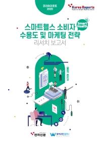 스마트헬스 소비자 수용도 및 마케팅 전략 리서치 보고서(2020)
