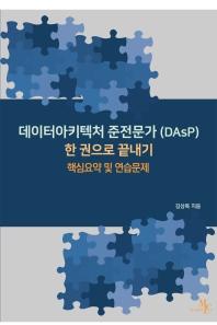 데이터아키텍처 준전문가(DAsP) 한 권으로끝내기