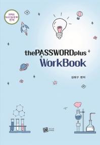 The PassWord Plus Workbook(2021)