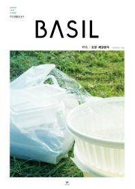 지구생활안내서 바질(Basil). 13: 포장ㆍ배달음식