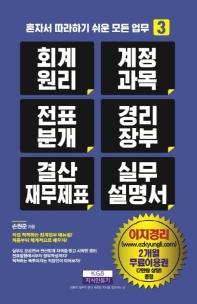 회계원리 계정과목 전표분개 경리장부 결산재무제표 실무 설명서