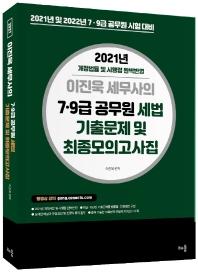 이진욱 세무사의 7·9급 공무원 세법 기출문제 및 최종모의고사집(2021)