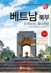 베트남 북부