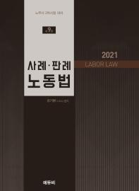 사례 판례 노동법(2021)