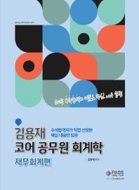 김용재 코어 공무원 회계학: 재무회계편