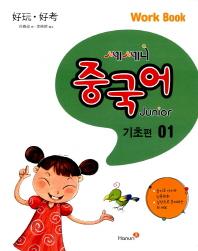 쎄쎄니 중국어 Junior Work Book(기초편). 1