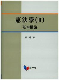 헌법학. 2