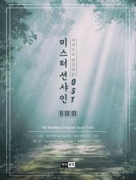 피아노로 연주하는 미스터 션샤인 OST