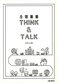 소명통통Think&Talk