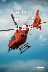 대한민국 응급의료법 : 교양 법령집 시리즈