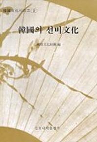 한국의 선비문화(한국문화시리즈 2)