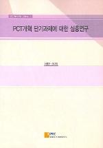 PCT개혁 단기과제에 대한 심층연구