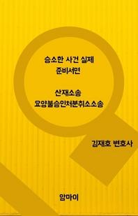 승소한 사건 실제 준비서면 산재소송 요양불승인처분 취소소송