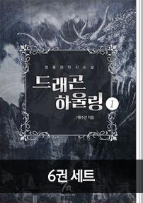 드래곤 하울링 6권 세트