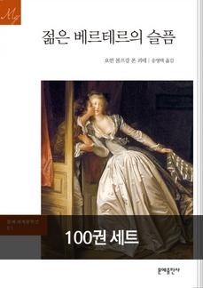 문예 세계문학 100권 세트