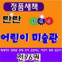 [여원미디어]탄탄어린이미술관 /전 76권 (활동자료 18종)/최신간 정품새책