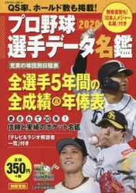 プロ野球選手デ-タ名鑑 2020