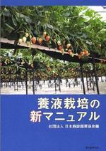 養液栽培の新マニュアル