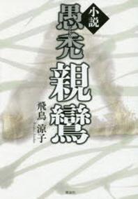 小說愚禿親鸞
