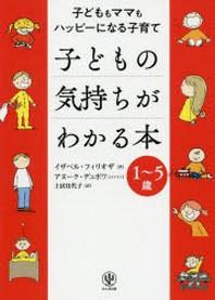 子どもの氣持ちがわかる本 子どももママもハッピ-になる子育て 1~5歲
