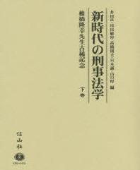 新時代の刑事法學 椎橋隆幸先生古稀記念 下卷