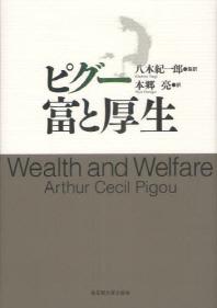 ピグ-富と厚生