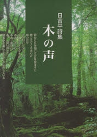 木の聲 日吉平詩集