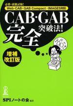 CAB.GAB完全突破法! 必勝.就職試驗!