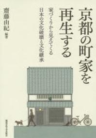 京都の町家を再生する 家づくりから見えてくる日本の文化破壞と文化繼承