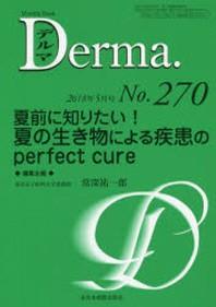 デルマ NO.270(2018年5月號)