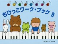 樂譜 ちびっこワ-ク.ブック   3