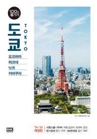 도쿄 100배 즐기기(2019-2020)