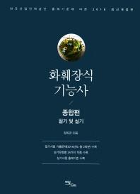 화훼장식기능사 종합편(필기 및 실기)(2018)