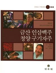 충청남도 무형문화재 제19 30호 금산 인삼백주 청양 구기자주