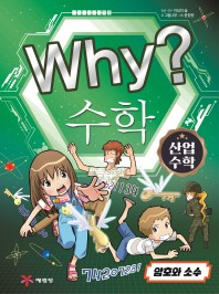 Why? 수학: 산업수학. 2(암호와소수)
