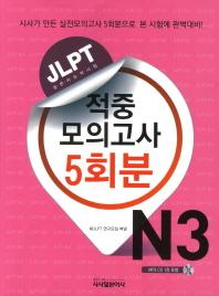 JLPT 적중모의고사 5회분 N3(2012)