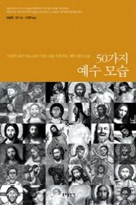 50가지 예수 모습