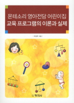 몬테소리 영아전담 어린이집 교육 프로그램의 이론과 실제