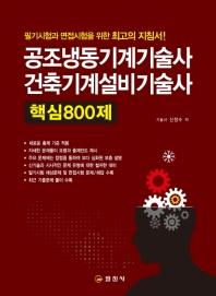 공조냉동기계기술사 건축기계설비기술사 핵심 800제(2020)