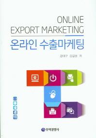온라인 수출마케팅