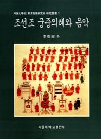 조선조 궁중의례와 음악