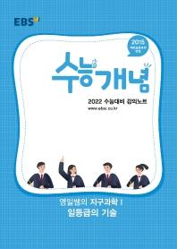EBS 수능개념 강의노트 고등 영일쌤의 지구과학1 일등급의 기술(2021)(2022 수능대비)