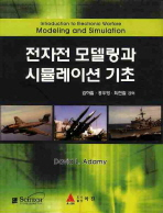 전자전 모델링과 시뮬레이션 기초