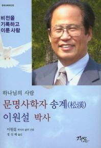 하나님의 사람 문명사학자 송계 이원설 박사