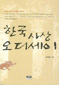 한국사상 오디세이