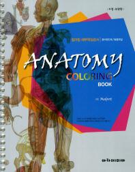 Anatomy Coloring Book(컬러링 해부학 실습서)(수정 보완판)