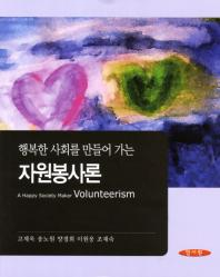 행복한 사회를 만들어 가는 자원봉사론
