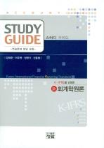 K-IFRS를 반영한 회계학원론 Study Guide(신)