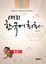 벼리 한국어 회화 초급. 1