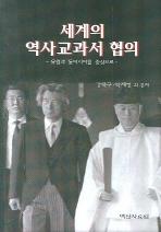 세계의 역사교과서 협의